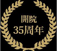 開院35周年