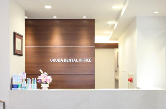 おくだ歯科医院photo