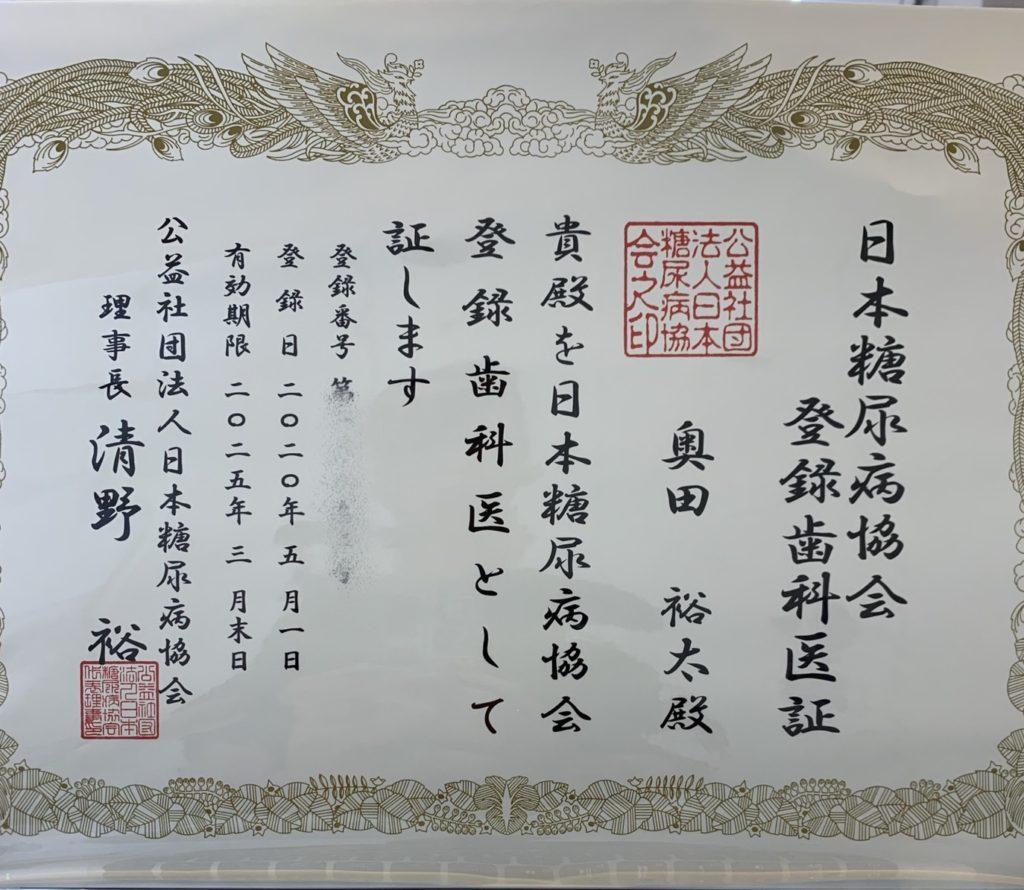 日本糖尿病協会登録歯科医証